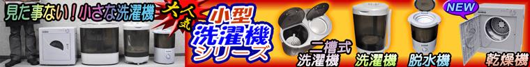 小型洗濯機シリーズ ポータブル洗濯機 二槽式洗濯機 脱水専用機 全自動洗濯機 小さい洗濯機を多数ラインナップ