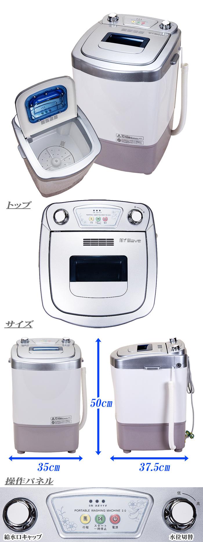 小型2.0K洗濯機【MyWAVE・オート シングル2.0】