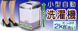 超小型自動洗濯機2kg洗い【マイウェーブ/MyWAVE オートシングル2.0】