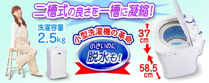 小型洗濯機の革命!2槽式の良さを1槽に凝縮し小型化を実現!【マイウェーブ・デュオ2.5】脱水機能付き