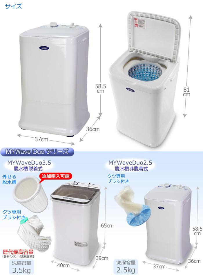 1槽式 洗濯&脱水機【My Wave Duo 2.5kg】マイウェーブ・デュオ2.5