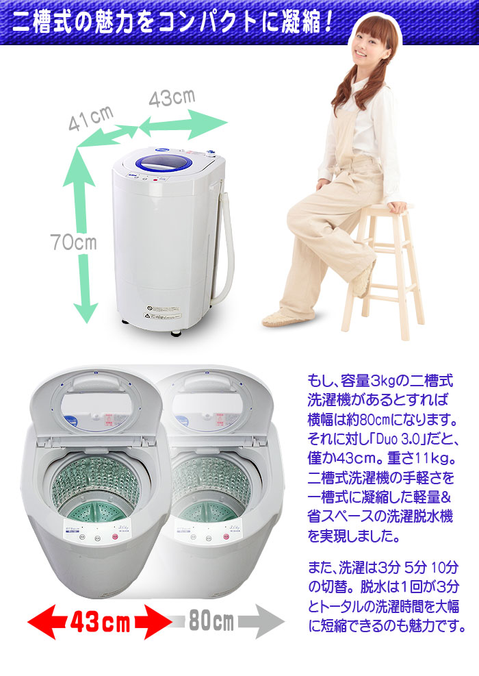 二槽式洗濯機の良さを一槽に凝縮!一槽式 洗濯&脱水機【MyWave Duo 3.0】