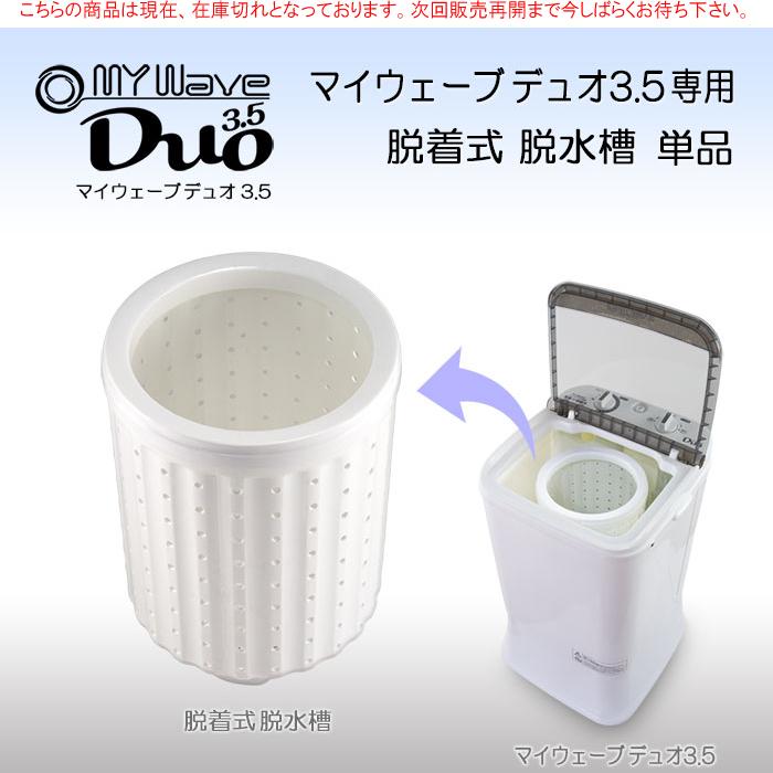 外せる脱水槽でコンパクト&大容量 マイウェーブ デュオ3.5専用 脱着式 脱水槽 単品