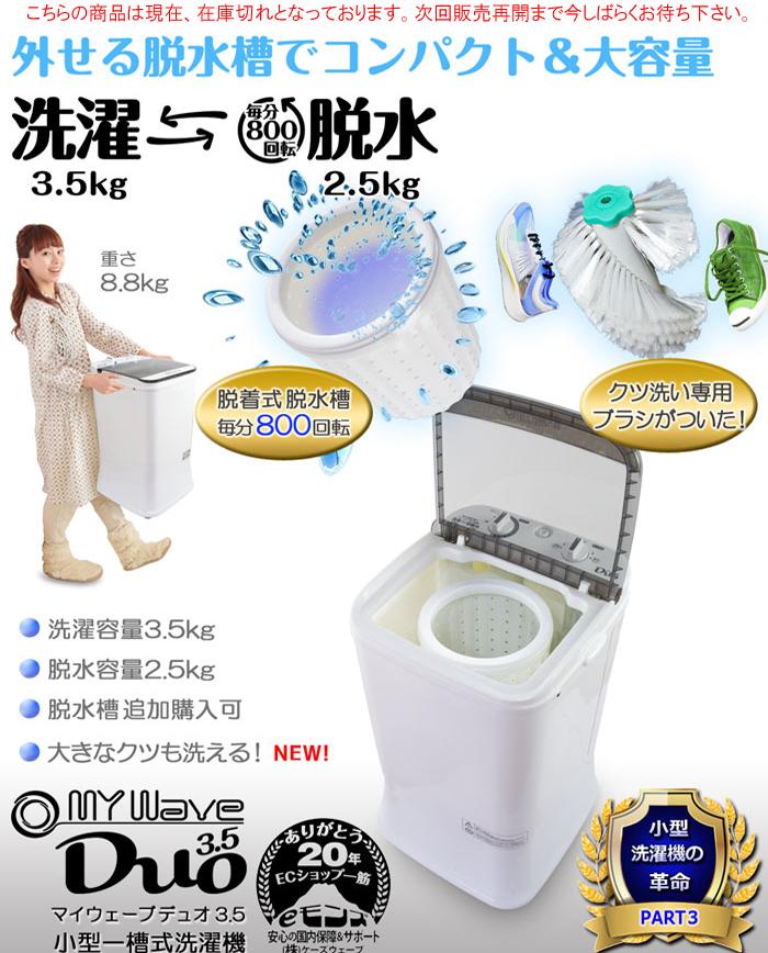 外せる脱水槽でコンパクト&大容量 マイウェーブ デュオ3.5【MYWave Duo3.5】