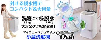 洗濯3.5キロ&脱水機【MyWaveDuo3.5】外せる脱水槽付