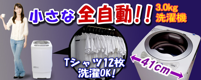 小型3.0kg全自動洗濯機【マイウェーブ/MyWAVE フルオート3.0】