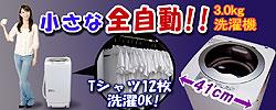 小型全自動洗濯機3.0kg洗い【マイウェーブ/MyWAVE フルオート3.0】世界最小の全自動洗濯機