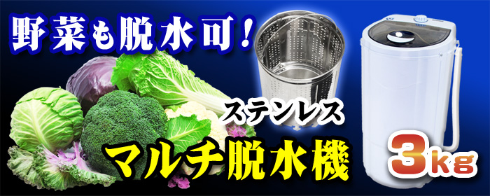 野菜も脱水可!マルチ脱水機【MyWave・SPIN DRY 3.0 Plus】