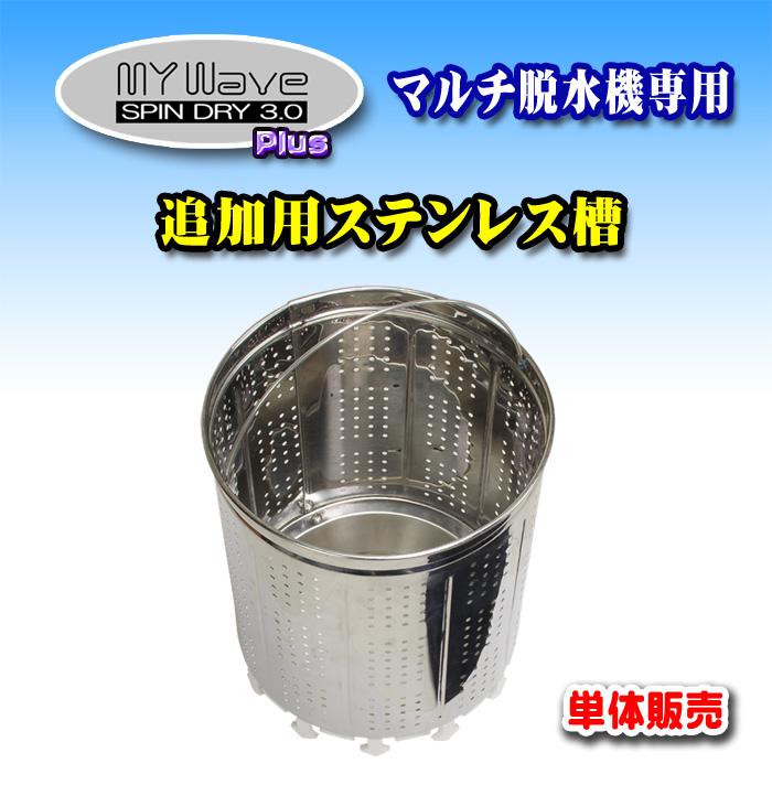 MyWave・SPIN DRY 3.0 Plus専用【ステンレス槽】単体