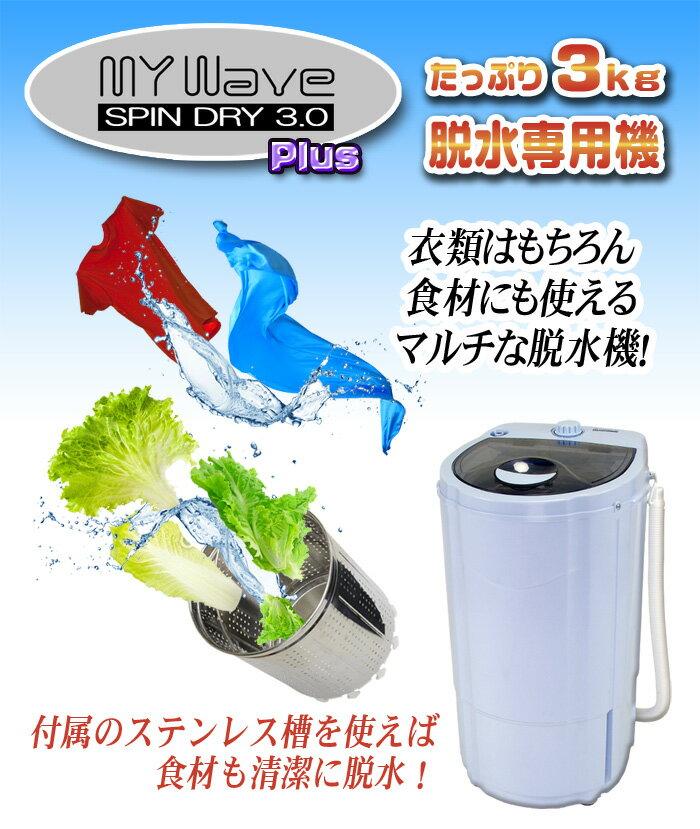 野菜も脱水可能なマルチ脱水機【MyWave・スピンドライ3.0 Plus】付属のステンレス槽で野菜も脱水出来てしまいます