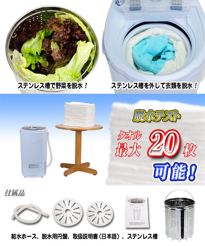 野菜も脱水可能なマルチ脱水機【MyWave・スピンドライ3.0 Plus】最大でタオルを20枚脱水出来て野菜も脱水出来ます