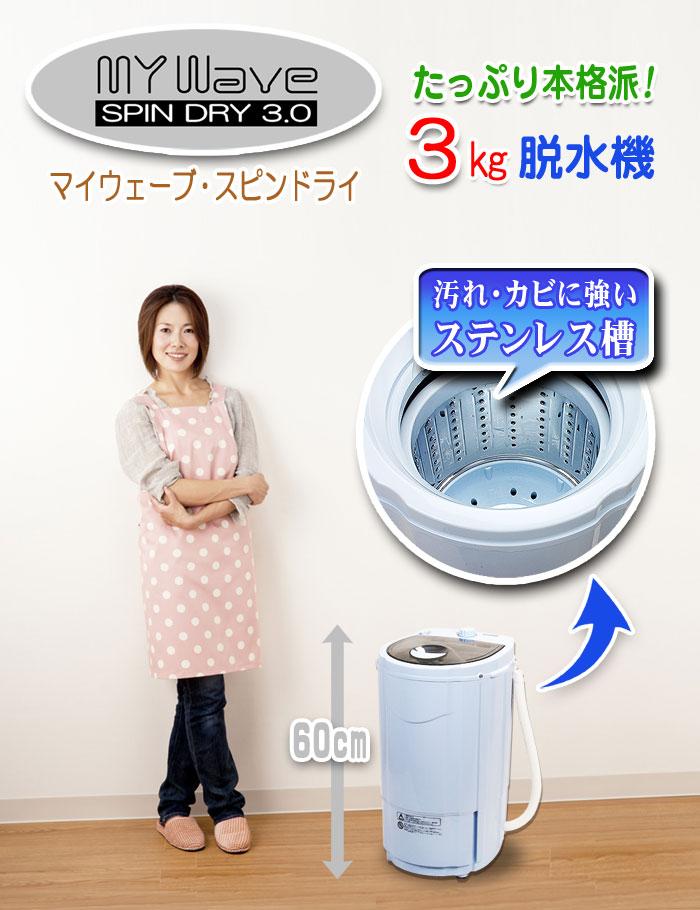 脱水専用機3.0kg脱水【マイウェーブ・スピンドライ3.0】汚れやカビに強いステンレス槽