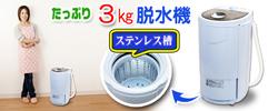 脱水専用機3.0kg脱水【MyWAVE・スピンドライ3.0】