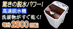 夢の高速脱水機【MyWAVE・スーパースピンドライ3.0】毎分 2800回転の驚きの脱水パワー!