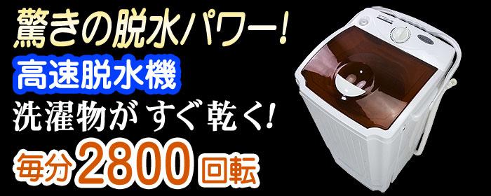 2800回転の高速脱水【MyWave・スーパースピンドライ3.0】