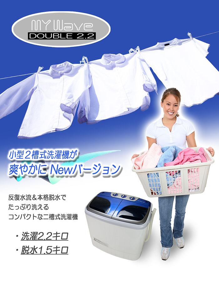 二槽式2.2kg小型洗濯機 【MyWAVE・ダブル2.2】 反復水流と本格脱水でたっぷり洗えるコンパクトな2槽式洗濯機