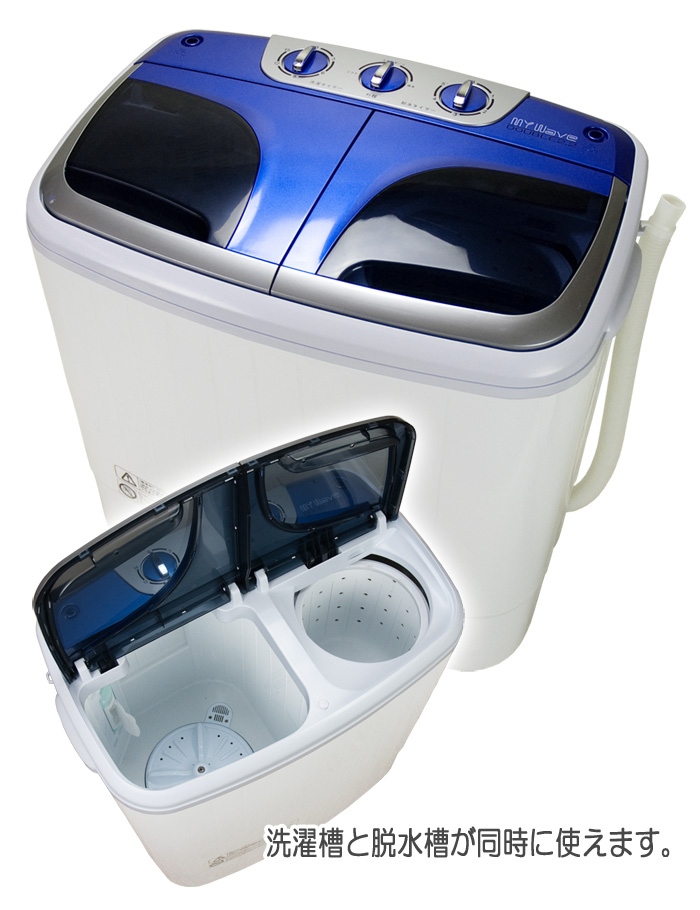 2層式2.2kg小型洗濯機 【MyWAVE・ダブル2.2】 洗濯槽と脱水槽が同時に使えます