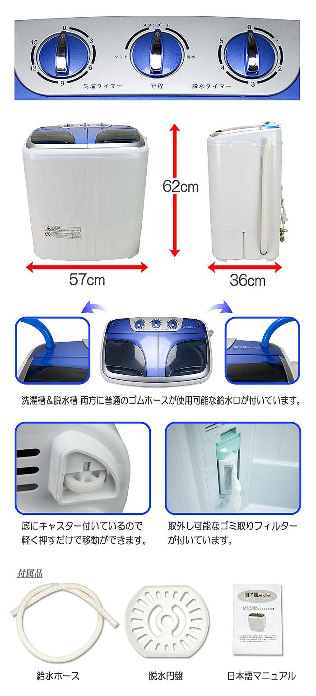 2槽式2.2kg小型洗濯機 【MyWAVE・ダブル2.2】 全高62cm/全幅57cm/奥行き36cm 洗濯槽と脱水槽の両方に普通のゴムホースが使用可能な給水口付き 底にキャスターがあるので簡単に移動可能 取り外し可能なゴミ取りフィルター付き