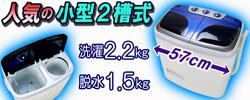 2槽式小型洗濯機2.2kg洗い【マイウェーブ/MyWAVE ダブル2.2】二層式ならではの使い勝手の良さ