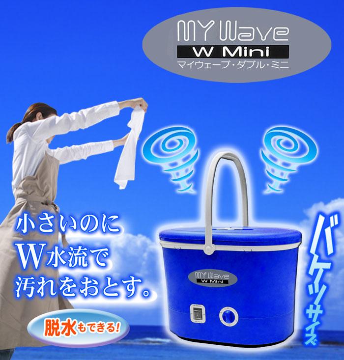 小型洗濯機【My Wave W Mini】マイウェーブ・ダブル・ミニはバケツサイズのポータブル洗濯機です。脱水機能付き!
