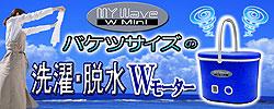 バケツサイズのミニ洗濯機【マイウェーブ/MyWAVE ダブルミニ】