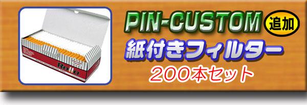 ピンカスタム用200本セット紙付きフィルターメンソールタイプ