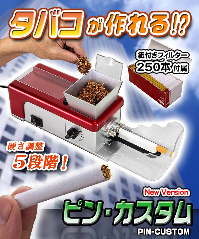 煙草が作れる!自動で詰まる!簡単、楽しい手巻き煙草自動葉詰め装置!ピンカスタム