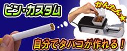 葉っぱを入れてスイッチポンでタバコが完成!タバコが作れる裏技マシーン【ピンカスタム】