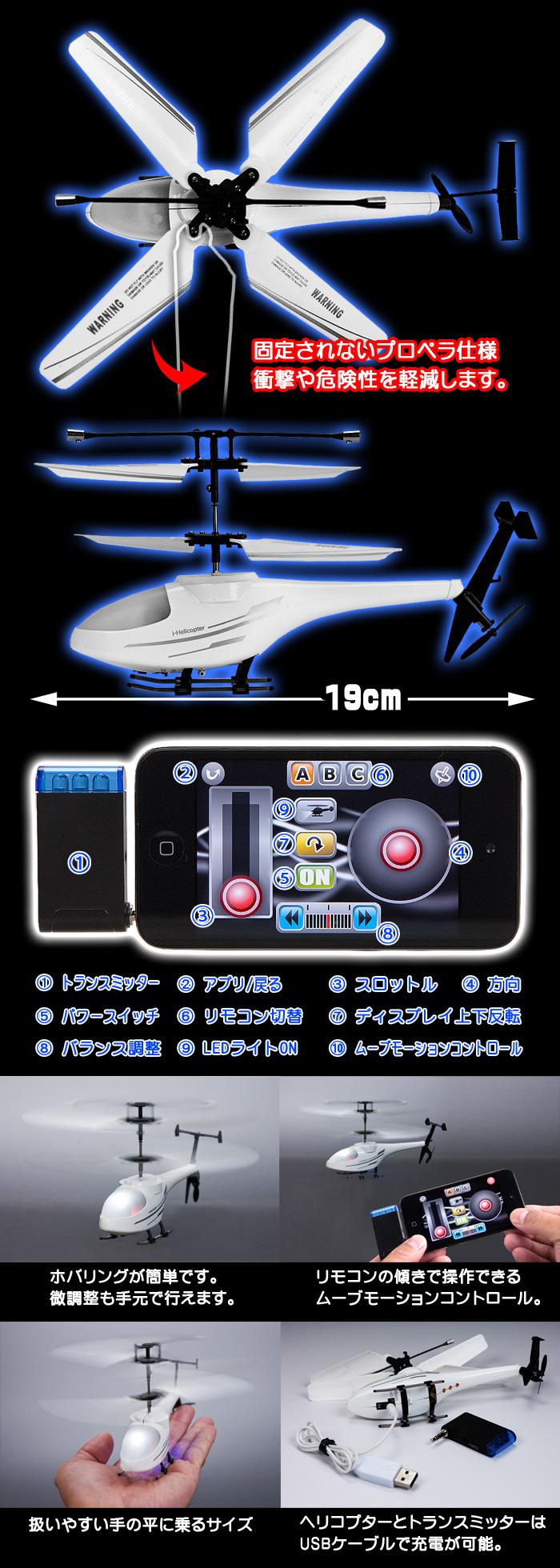 iPhone・iPod・iPadで操作ができる【i-helicopter】 アイ-ヘリコプター