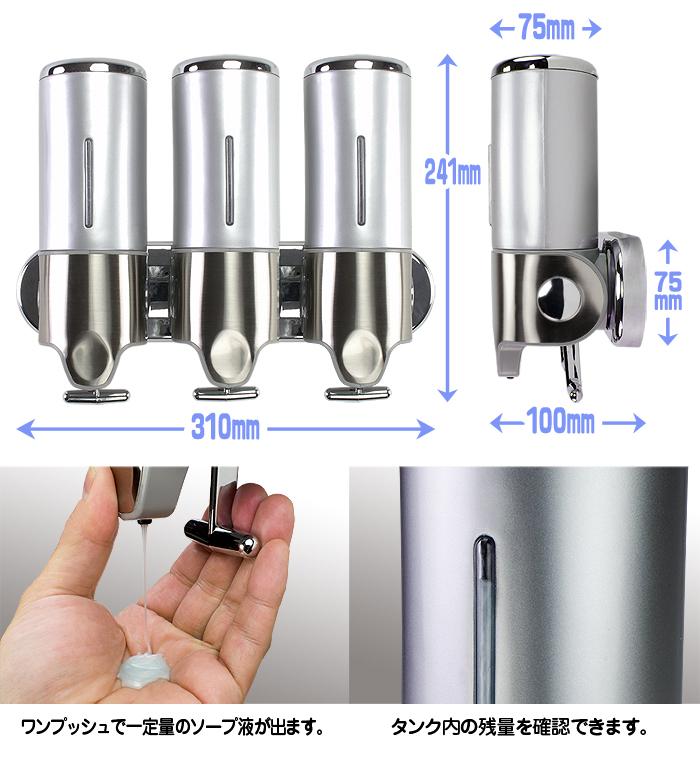 シャンプー&ソープ ディスペンサー 3ボトル 各部詳細