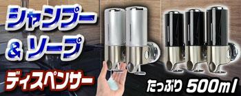 【シャンプー&ソープ ディスペンサー】2ボトル、3ボトルタイプ