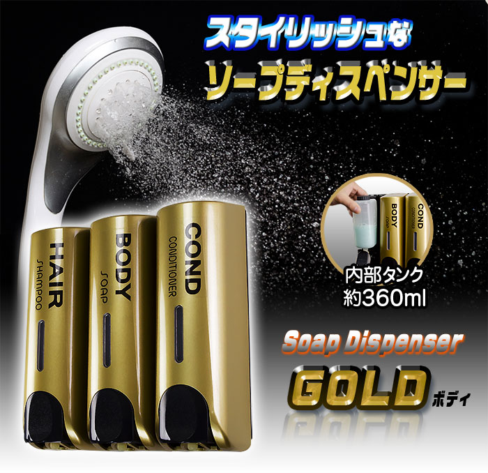 スタイリッシュなソープディスペンサー【HSD-8083-3】ゴールド
