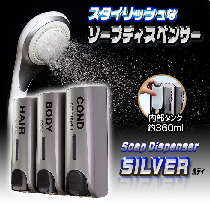 スタイリッシュなソープディスペンサー【HSD-8082-3】シルバー