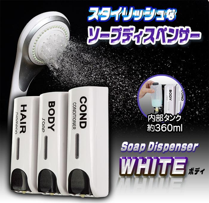 スタイリッシュなソープディスペンサー【HSD-8081-3】ホワイト
