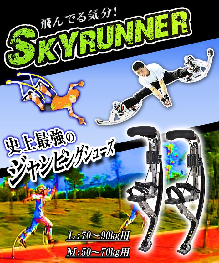 ジャンピングシューズ【スカイランナー/SkyRunner】LMサイズ 史上最強のジャンピングシューズ 飛んでる気分