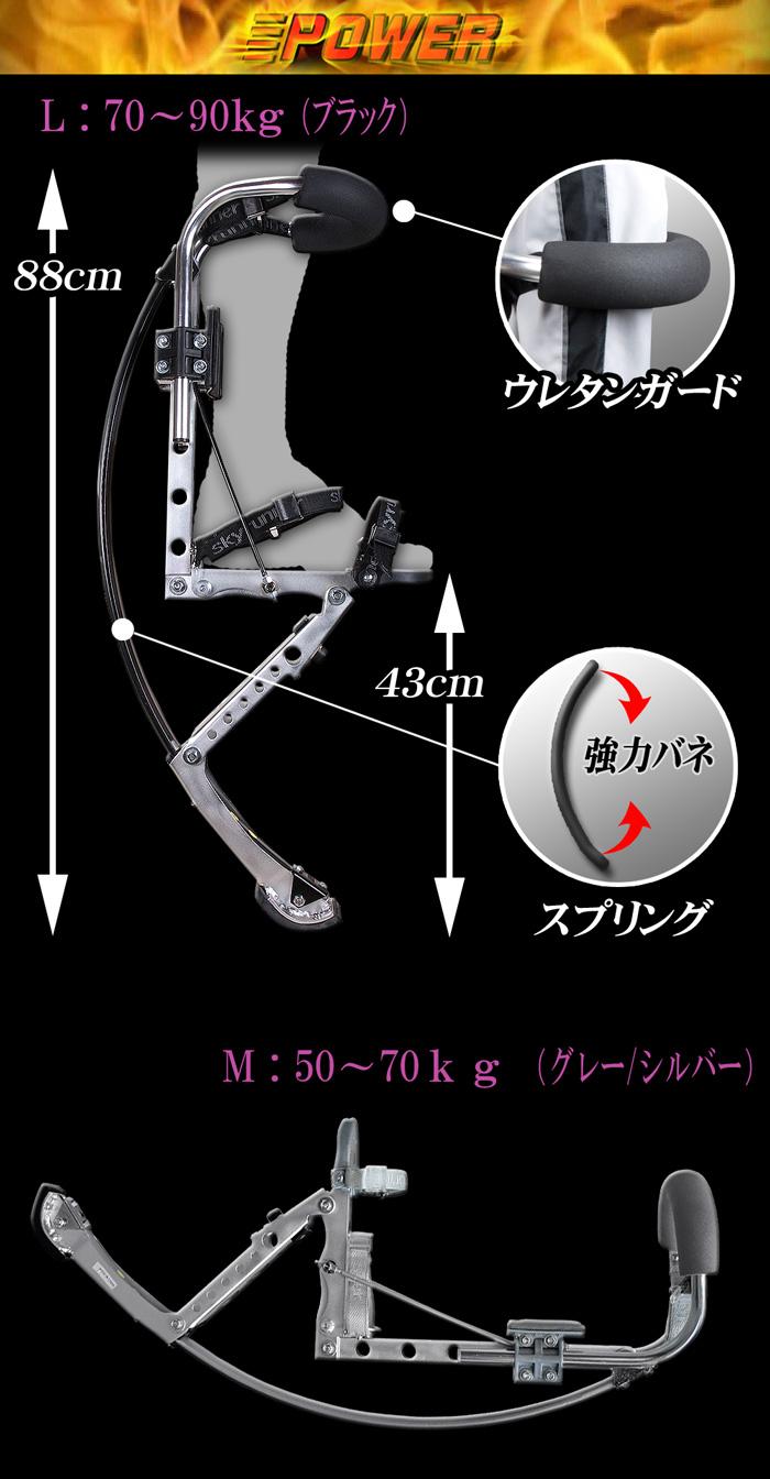 ジャンピングシューズ【スカイランナー/SKY RUNNER】 詳細画像 全長88cm 足下43cm