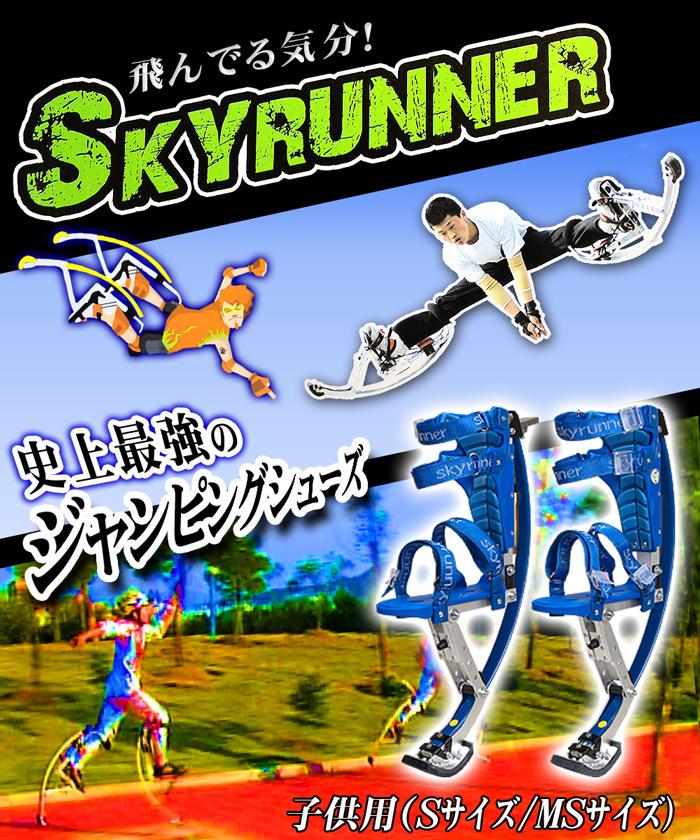 ジャンピングシューズ【スカイランナー/SKY RUNNER】子供用 史上最強のジャンピングシューズ まるで空中を歩いているみたい