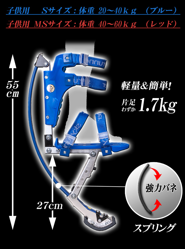 ジャンピングシューズ【スカイランナー/SKY RUNNER】 計量&簡単 片足わずか1.7kg 全長55cm 足下27cm