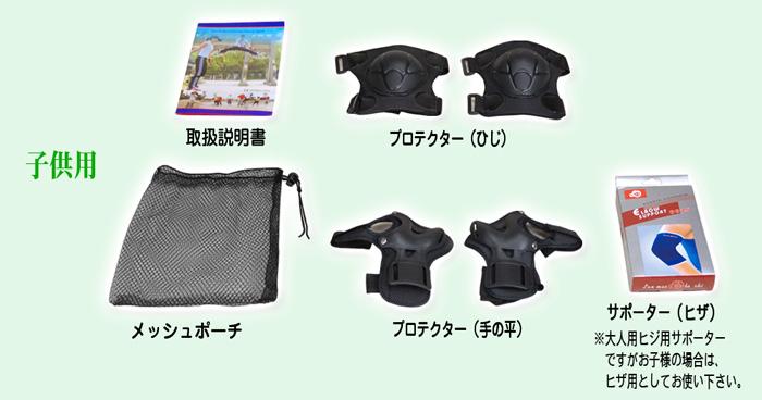 ジャンピングシューズ【スカイランナー/SKY RUNNER】 子供用付属品一覧