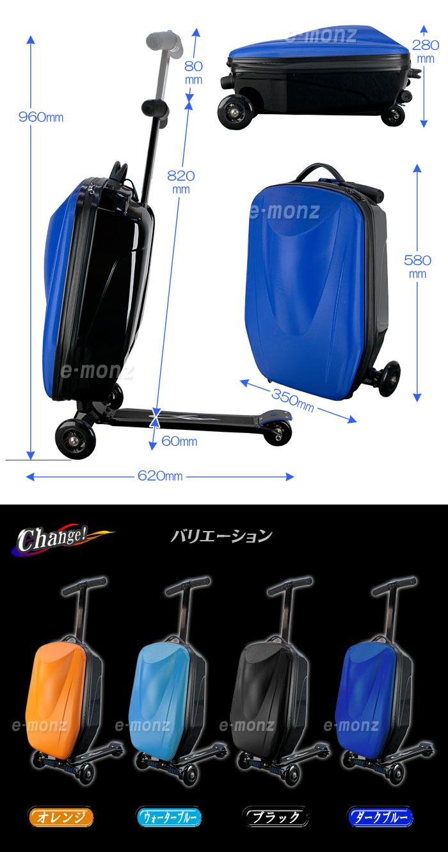 スーツケースがスクーターに変身するチェンジ スケーター【SUITCASE SCOOTER】ネイビー