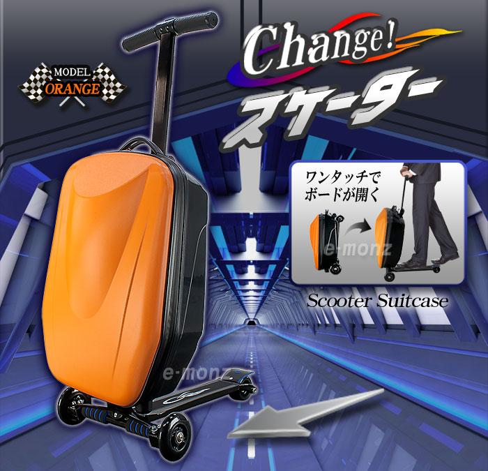 スーツケースがスクーターに変身する【SUITCASE SCOOTER】オレンジ