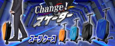 スーツケースがキックボードに変身!旅行に仕事に楽々移動のキックスケーター