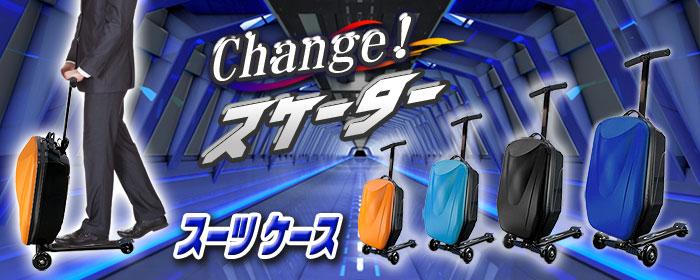 スーツケースがワンタッチでキックスケーターに変身!空港で、旅行中の移動で、広い見本市会場でも移動ちょ〜楽チンになる裏技スーツケース