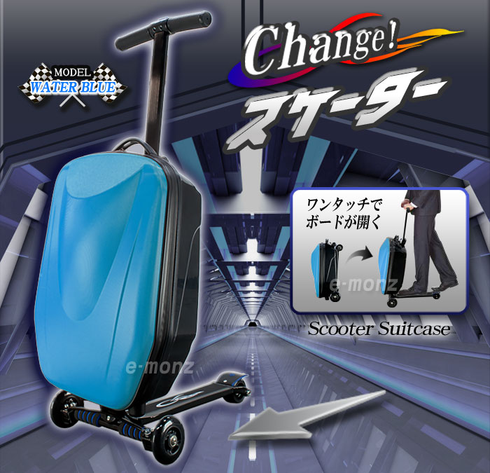 スーツケースがスクーターに変身するチェンジ スケーター【SUITCASE SCOOTER】水色