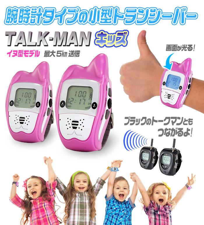 腕時計型トランシーバーキャラクターモデル【TALK-MAN ピンク】