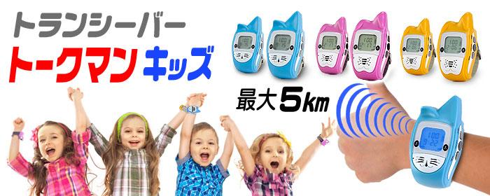 トークマン KIDS シリーズ