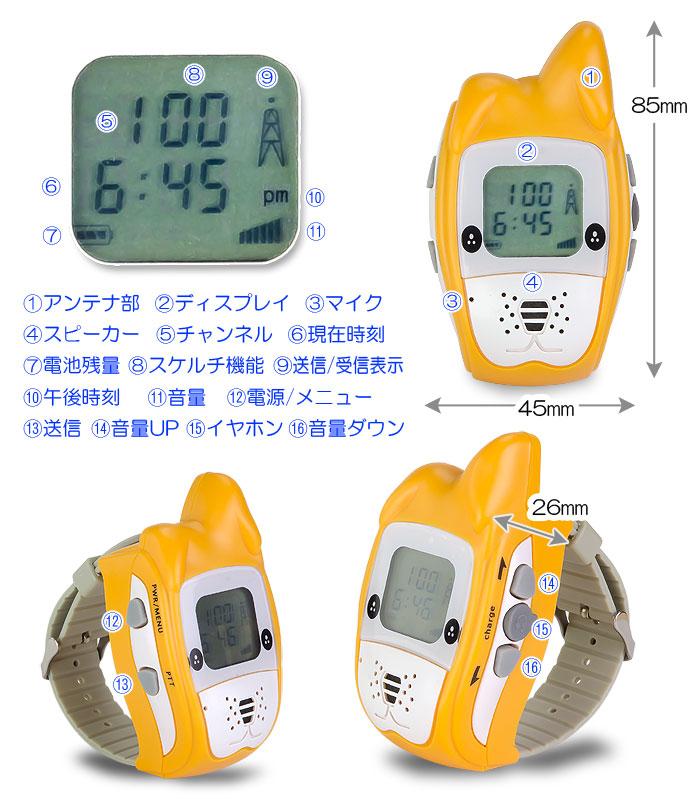 腕時計型トランシーバーキャラクターモデル【TALK-MAN イエロー】