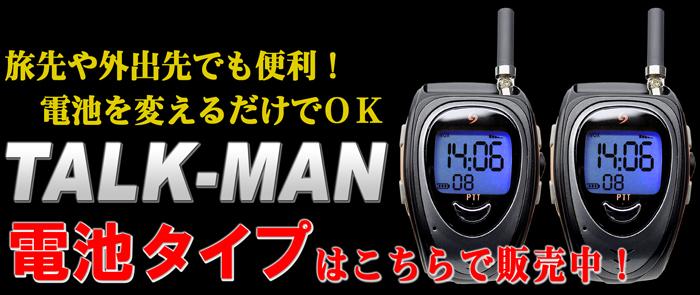 ブラック TALK-MAN