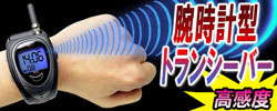 腕時計型トランシーバー【トークマン/TALK-MAN】充電タイプ