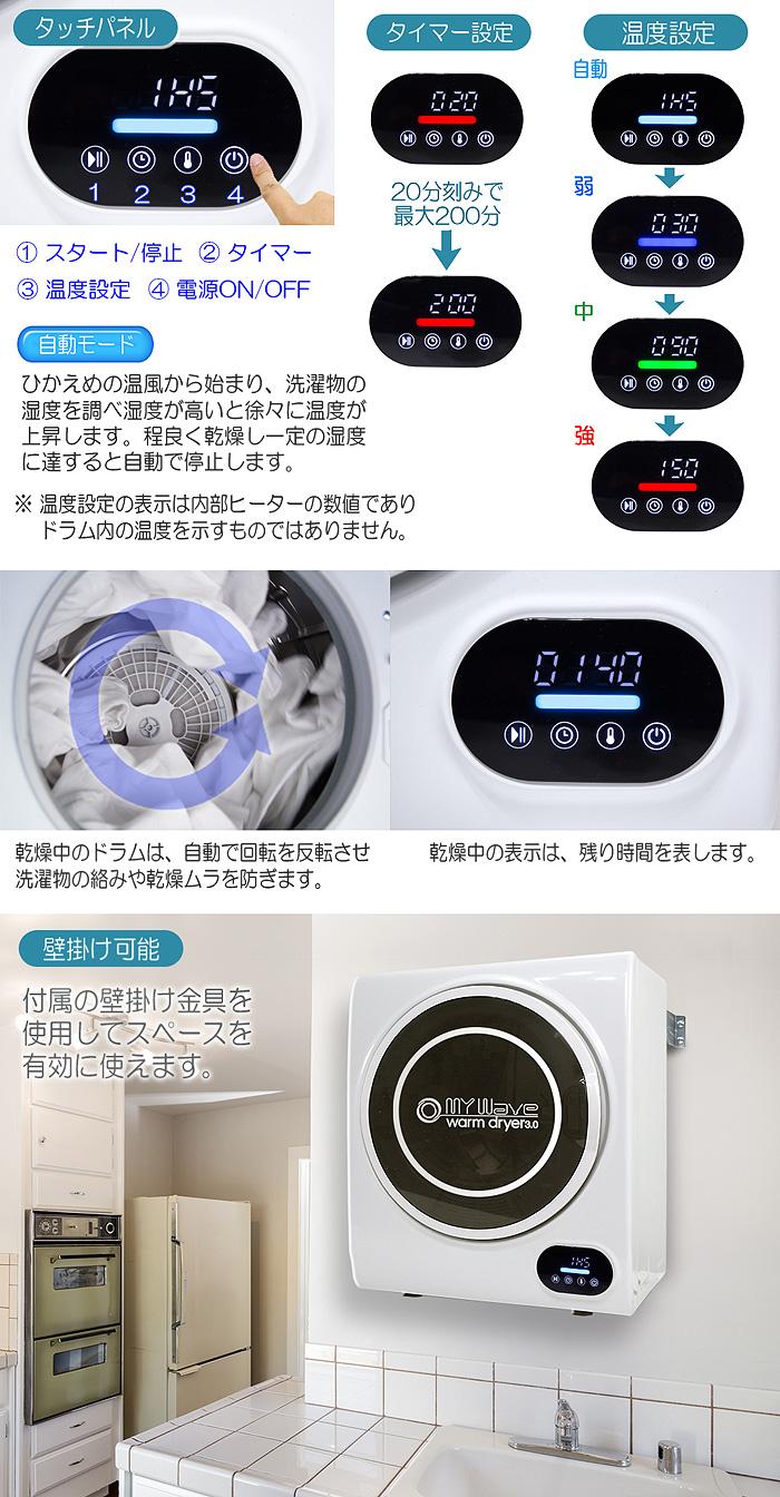 小さくても たっぷり3kg乾燥【小型衣類乾燥機 MyWave warm dryer3.0】
